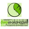 Центр «Биоинженерия» РАН